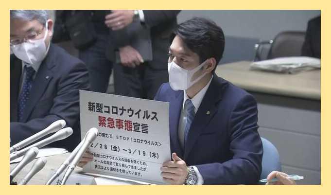 北海道 知事 かっこいい