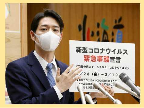 かっこいい 北海道 知事 吉村知事は髪型もかっこいい!髪型をマネすると誰でもイケメンになる?